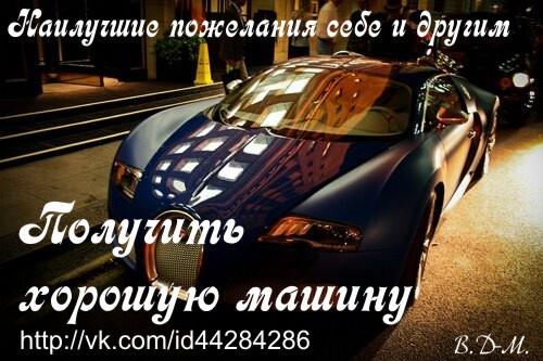 Пожелания хорошую машину