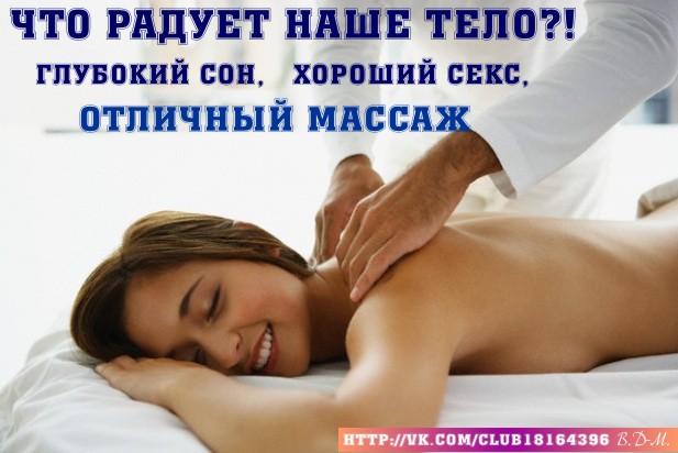 Сон, секс, массаж!