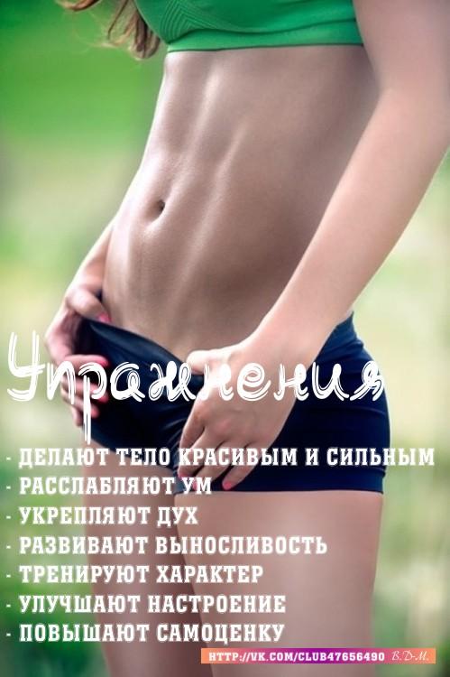 Как на сделать красивое тело