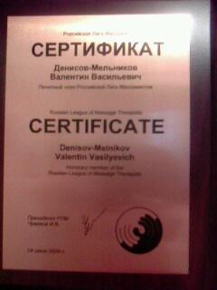 http://www.krasotulya.ru/images/other/certificate.jpg