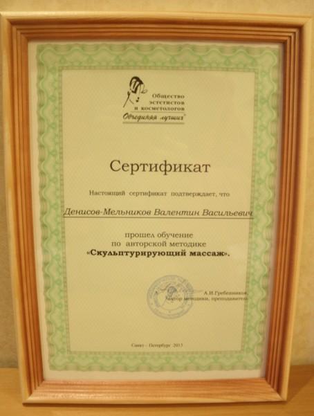 http://www.krasotulya.ru/images/other/certificate2.jpg