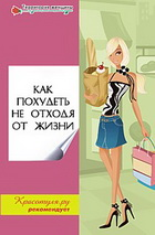 Валентин Денисов-Мельников, психология похудения, похудеть помощь психолога,