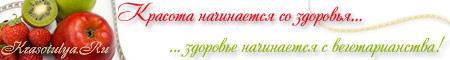 http://www.krasotulya.ru/lines/veg012.jpg